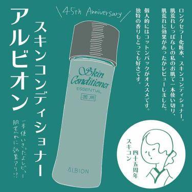 アルビオン 薬用スキンコンディショナー エッセンシャル/ALBION/化粧水 by いろは
