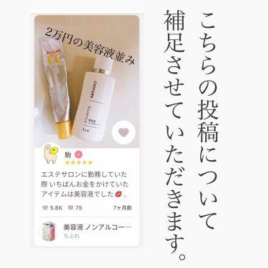駒さんの「ちふれ美容液 ノンアルコールタイプ<化粧下地>」を含むクチコミ