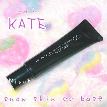 スノースキンCCベース/KATE/化粧下地を使ったクチコミ(1枚目)