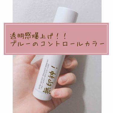 UVベースコントロールカラー SPF 50+・PA+++(新)/無印良品/化粧下地を使ったクチコミ(1枚目)