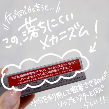 タイムレスカラーリップ/オーブ/口紅を使ったクチコミ(4枚目)