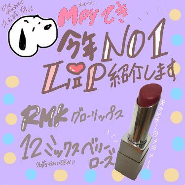 イレジスティブル グローリップス/RMK/口紅 by mpy