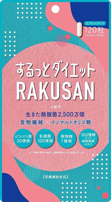 2021/3/10発売 リブ・ラボラトリーズ するっとダイエットRAKUSAN