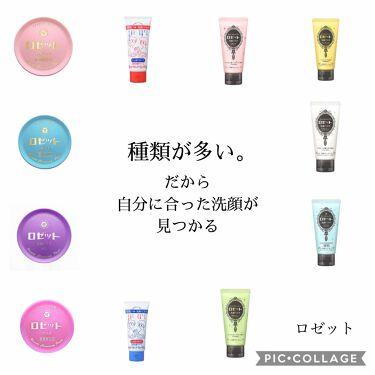 ロゼット 洗顔パスタ 荒性肌/ロゼット/洗顔フォームを使ったクチコミ(2枚目)