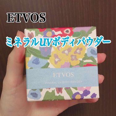 ミネラルUVボディパウダー(旧)/ETVOS/その他ボディケアを使ったクチコミ(1枚目)