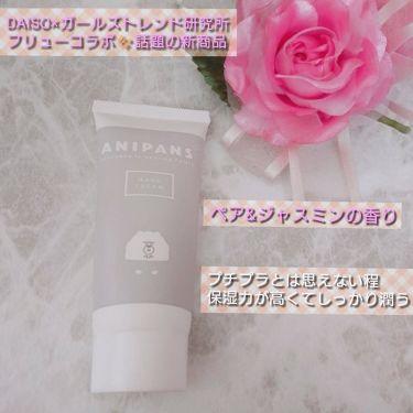 アロマハンドクリームD/DAISO/ボディ保湿を使ったクチコミ(1枚目)