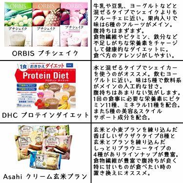 プロティンダイエット/DHC/ボディシェイプサプリメントを使ったクチコミ(2枚目)