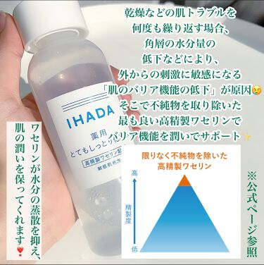 薬用ローション(とてもしっとり)/IHADA/化粧水を使ったクチコミ(3枚目)