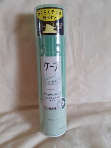 ナチュラル&キープ 無香料/ケープ/ヘアスプレー・ヘアミストを使ったクチコミ(1枚目)