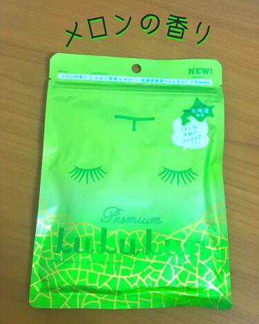 北海道のプレミアムルルルン(ライラックの香り)/ルルルン/シートマスク・パックを使ったクチコミ(3枚目)