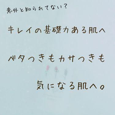 🐥まーく🐥さんの「SHISEIDOレシピスト バランスととのう化粧水(RICH)<化粧水>」を含むクチコミ