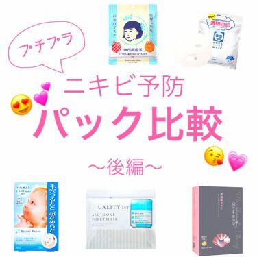 平野さんの「バリアリペアシートマスク なめらか<シートマスク・パック>」を含むクチコミ