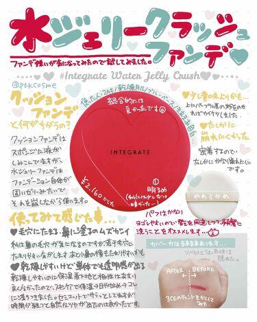 水ジェリークラッシュ/インテグレート/その他ファンデーション by PTK