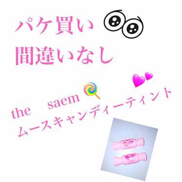 いまりさんの「the SAEMムース キャンディー ティント<リップグロス>」を含むクチコミ