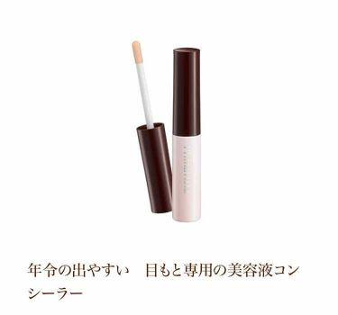 美容液コンシーラー(アイゾーン)/ソフィーナ プリマヴィスタ/コンシーラーを使ったクチコミ(1枚目)