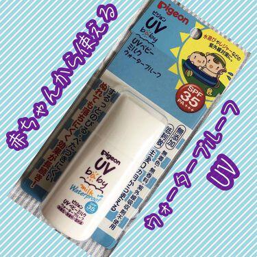 UVベビーミルク ウォータープルーフ SPF35/ピジョン/日焼け止め(ボディ用)を使ったクチコミ(1枚目)