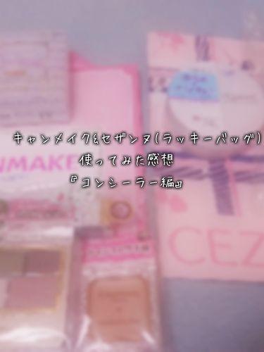 すーちゃんさんの「セザンヌコンシーラークレヨンUV<コンシーラー>」を含むクチコミ