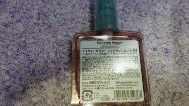 メイクミーハッピー フレグランス/CANMAKE/香水(レディース)を使ったクチコミ(2枚目)