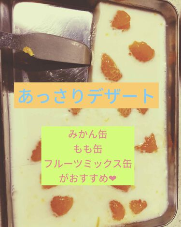 もちもちしょくぱん🍞 on LIPS 「ダイエット中おやつ❤︎セブンイレブンのみかん入り牛乳寒天が好き..」(2枚目)