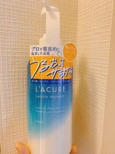 【画像付きクチコミ】L'ACUREのスムースシャンプー/スムーストリートメント使ってみました!柔らかい香りで、成分も髪や頭皮に優しい物でした。洗い上がりは、とてもしっとりしています。ロングヘアの方にはいいけれど、ショートの方はしっとりし過ぎちゃうかな?と...