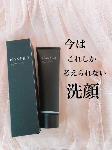 カネボウ コンフォート ストレッチィ ウォッシュ/KANEBO/洗顔フォームを使ったクチコミ(1枚目)