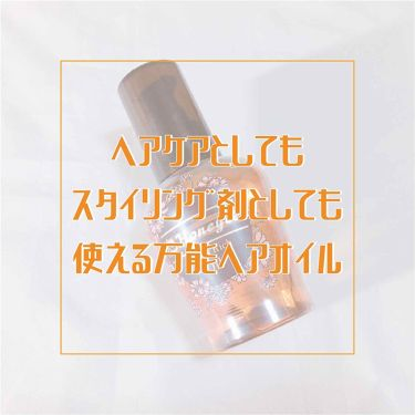 ハニーリッチオイル/Honeyce'(ハニーチェ)/アウトバストリートメントを使ったクチコミ(1枚目)