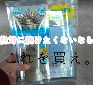 パーフェクトUV スキンケアジェル a/アネッサ/日焼け止め(顔用)を使ったクチコミ(1枚目)