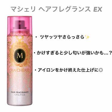 パーフェクトシャワー(さらさら) EX/マシェリ/プレスタイリング・寝ぐせ直しを使ったクチコミ(3枚目)