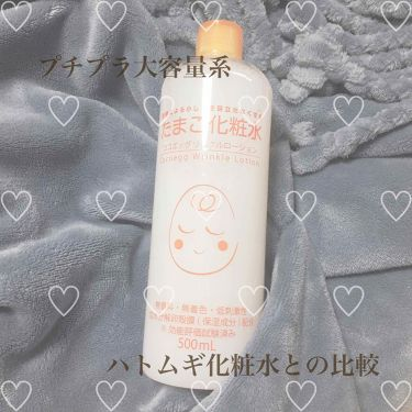 リンクルローション たまご化粧水/ココエッグ/化粧水 by すず