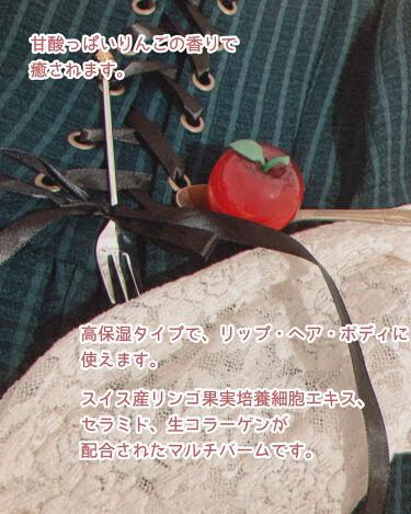 りんごマルチバーム/Afternoon Tea LIVING/フェイスバームを使ったクチコミ(3枚目)