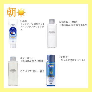 ホワイトローション/透明白肌/化粧水を使ったクチコミ(5枚目)
