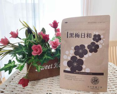 黒梅日和/北の快適工房/健康サプリメントを使ったクチコミ(4枚目)