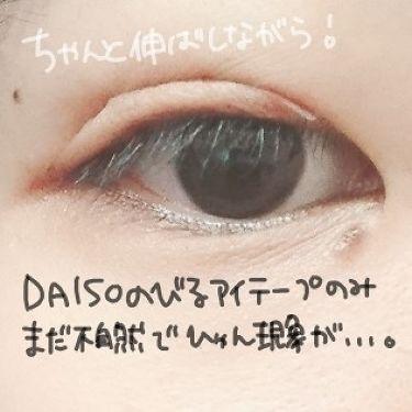 つけまつげ用接着剤/DAISO/つけまつげを使ったクチコミ(2枚目)