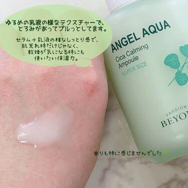 シカセラム/BEYOND ANGEL AQUA/美容液を使ったクチコミ(6枚目)