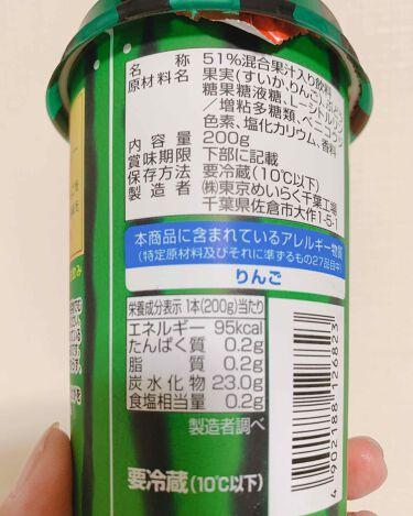 すいかミックススムージー/スジャータ/ドリンクを使ったクチコミ(3枚目)