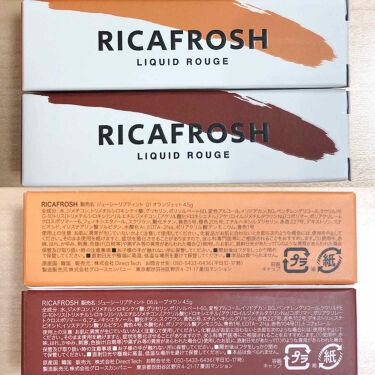 ジューシーリブティント/RICAFROSH/リップグロスを使ったクチコミ(6枚目)