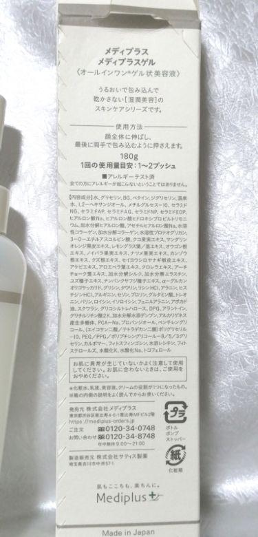 メディプラスゲル/メディプラス/オールインワン化粧品を使ったクチコミ(3枚目)