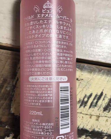 ピュア マイルド エナメルリムーバー b/コーセーコスメポート/除光液を使ったクチコミ(2枚目)