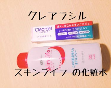 ニキビ治療薬クリーム /クレアラシル/その他を使ったクチコミ(2枚目)