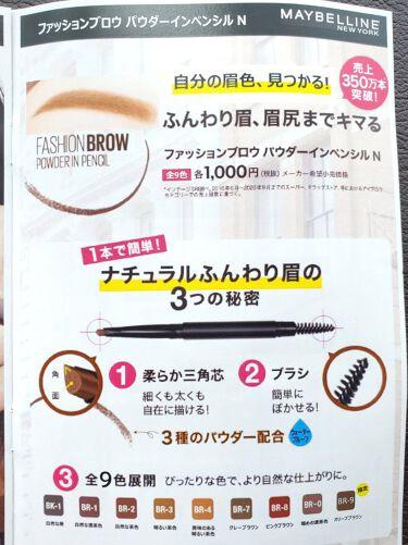 【新製品】ファッションブロウ パウダーインペンシル N/MAYBELLINE NEW YORK/アイブロウペンシルを使ったクチコミ(8枚目)