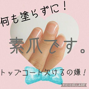 すっぴんネイルTUYAKO/TUYAKO/ネイル用品を使ったクチコミ(1枚目)