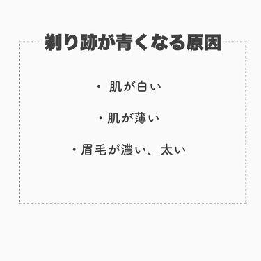 ニトリ フェイスシェイバー/ニトリ/スキンケア美容家電を使ったクチコミ(3枚目)