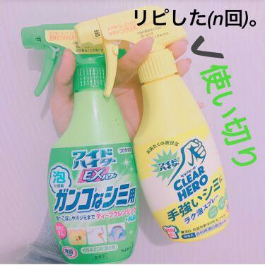 ワイドハイター EXパワー/ワイドハイター/香り付き柔軟剤・洗濯洗剤を使ったクチコミ(4枚目)