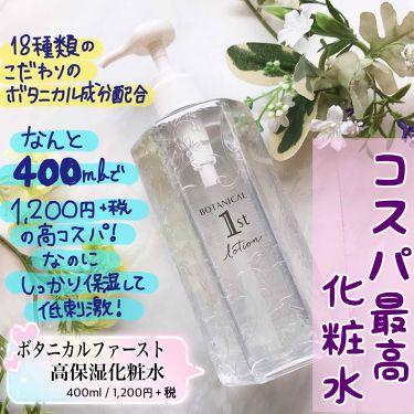 ボタニカルファースト高保湿化粧水/その他/化粧水を使ったクチコミ(1枚目)