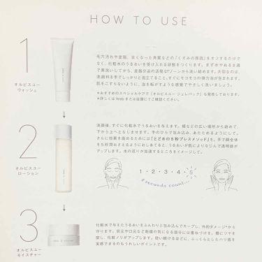 オルビスユー  ウォッシュ/ORBIS/洗顔フォームを使ったクチコミ(3枚目)
