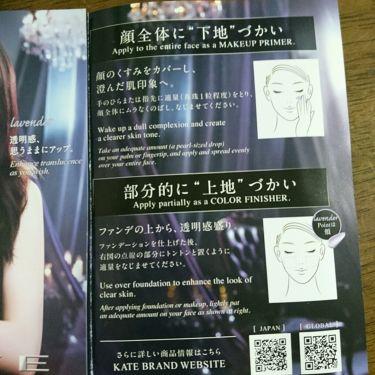 スキンカラーコントロールベース/KATE/化粧下地を使ったクチコミ(3枚目)
