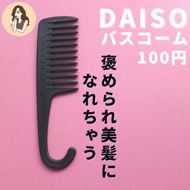 バスコーム/DAISO/ヘアブラシを使ったクチコミ(2枚目)