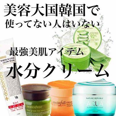 모모_koyagiさんの「ネイチャーリパブリック(韓国)スーパー アクア マックス コンビネーション ウォータリー クリーム<フェイスクリーム>」を含むクチコミ