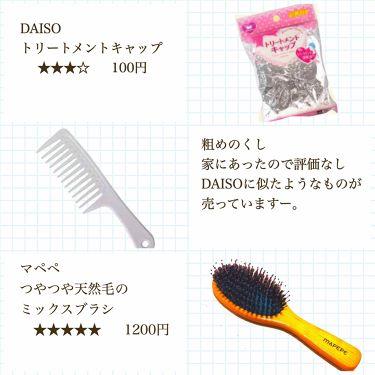 つやつや天然毛のミックスブラシ/マペペ/ヘアケアグッズを使ったクチコミ(4枚目)