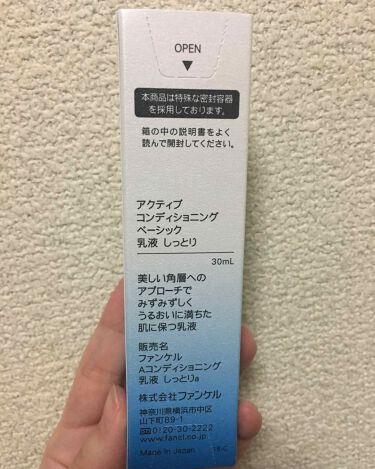 無添加 アクティブコンディショニング ベーシック 乳液 I/ファンケル/乳液を使ったクチコミ(2枚目)